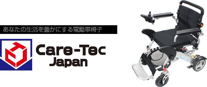 電動車椅子スマートムーブはスマートなデザインで、段差、傾斜もラクラク、安心の機動性でお出かけに最適。SMART MOVEは快適な乗り心地を実現